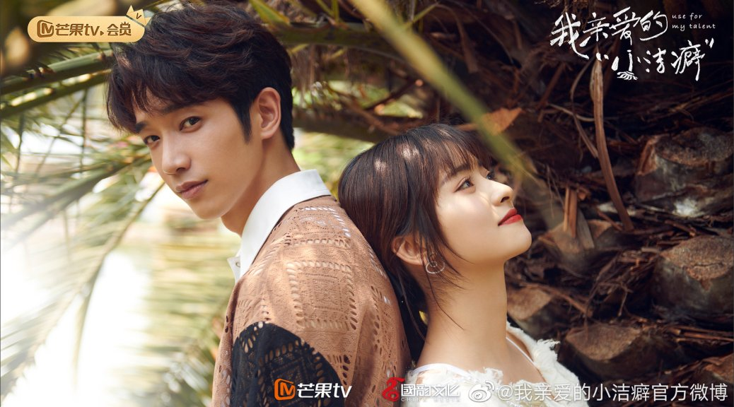 沈月、劉以豪陸劇《我親愛的小潔癖》介紹,NETFLIX 將於 5 月 12 日上架