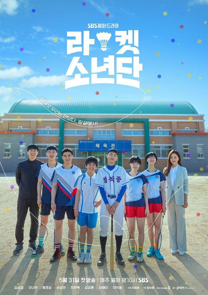 韓劇《羽球少年團/RACKET少年團》介紹與分集劇情,更新至 EP9