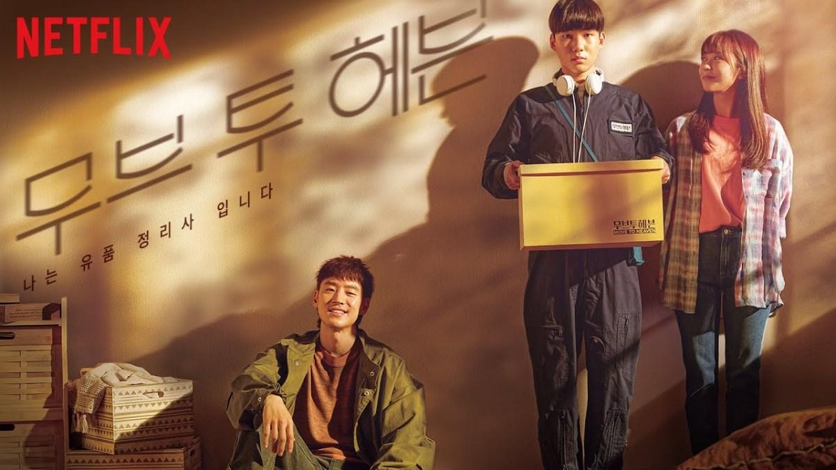 韓劇《MOVE TO HEAVEN:我是遺物整理師》評價,面紙是你與這部影集的連結