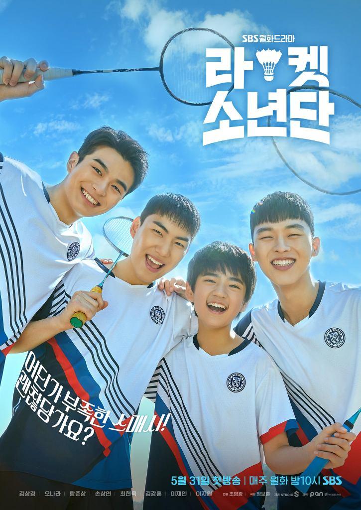 韓劇《羽球少年團/RACKET少年團》EP1 劇情概要與心得,夢想之日
