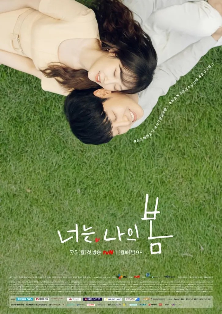 韓劇《你是我的春天》介紹,將在 7 月 5 日於 NETFLIX 上架