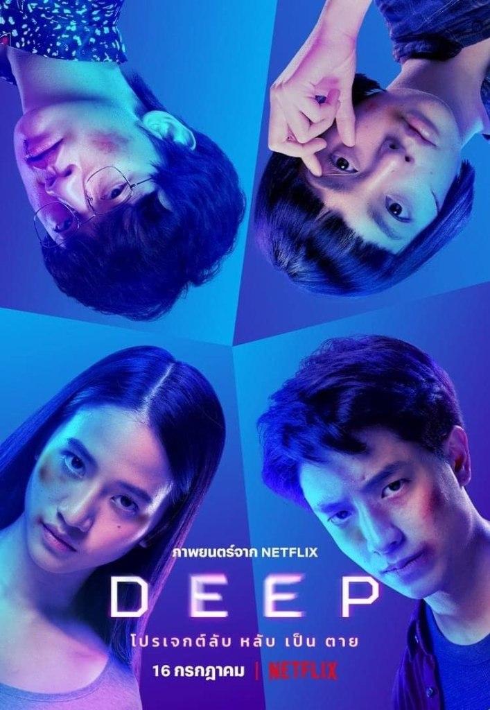 泰國電影《安眠實驗》評價與心得,你可以忍受幾天不睡覺?