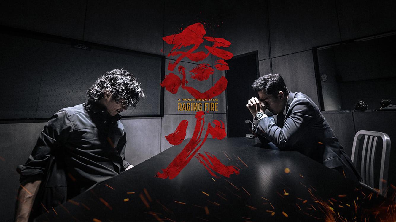 怒火 21