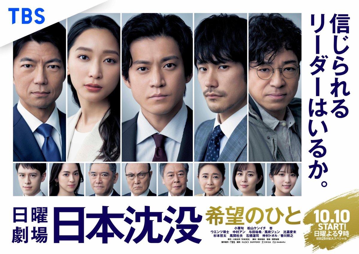 日本沉沒:希望之人 4