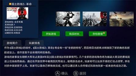 Play Game on PS3 Emulator Apk
