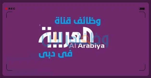 وظائف قناة العربية في دبي لمختلف التخصصات 2020