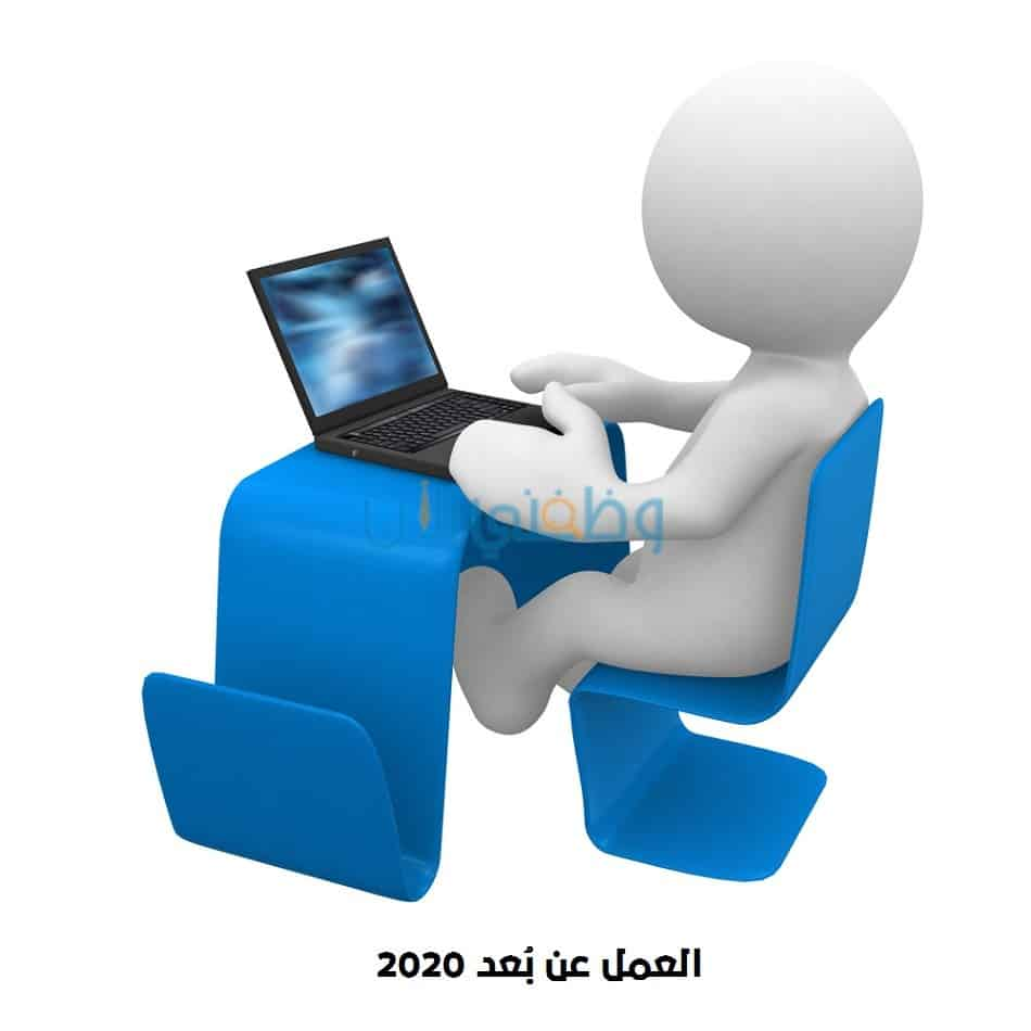 وظائف عن بعد براتب ثابت في السعودية لمختلف التخصصات وظفني الان