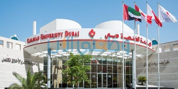 وظائف الجامعه الكنديه دبي 2020 للمواطنين والوافدين