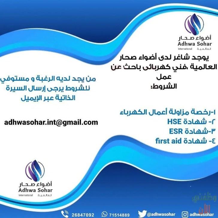 وظائف اليوم سلطنة عمان لدي شركة أضواء صحار