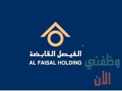 """وظائف في قطر اليوم """"للناطقين باللغة العربية"""" بشركة الفيصل القابضة"""