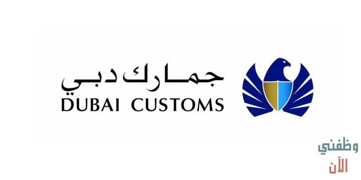 وظائف في جمارك دبي 2020 للوافدين