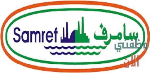 وظائف للسعوديين وغير السعوديين شركة أرامكو سامرف 1