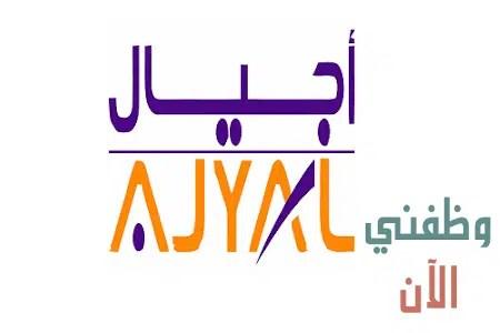 وظائف سلطنة عمان لدي شركة أجيال