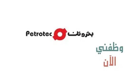 وظائف قطر بمجال النفط والغاز لدي شركة بتروتك