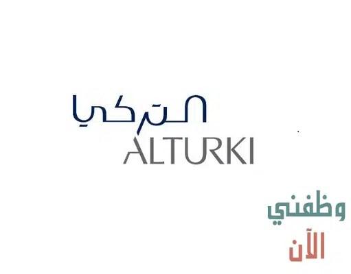 وظائف جدة لحملة الثانوية فما فوق بمجموعة التركي القابضة