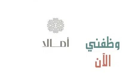 وظائف الرياض لحملة البكالوريوس في مشروع أمالا الوطني 2020