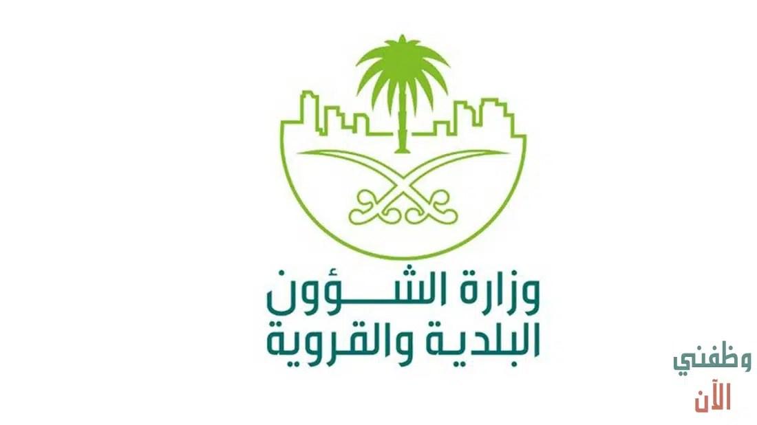 وزارة الشؤون البلدية والقروية السعودية توفر وظائف حكومية للرجال والنساء وظفني الان