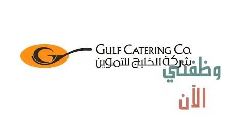 وظائف في الامارات للمقيمين للعمل بشركة امداد الخليج للتموين