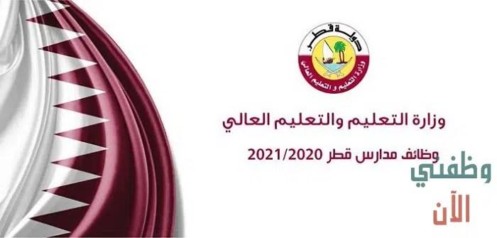 وظائف معلمين في قطر 2020 للعمل لدي أكاديمية الدوحة