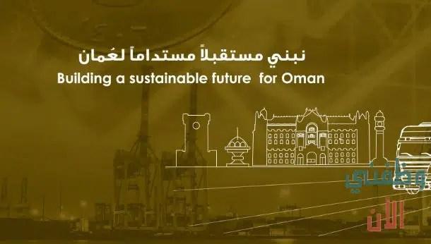وظيفة إدارية في سلطنة عمان بشركة Yiti الحكومية