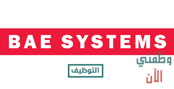 وظائف السعودية لحملة الدبلوم والبكالوريوس بشركة BAE SYSTEMS
