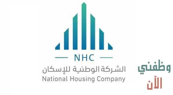 وظائف حكومية 1441 في السعودية بالشركة الوطنية للاسكان