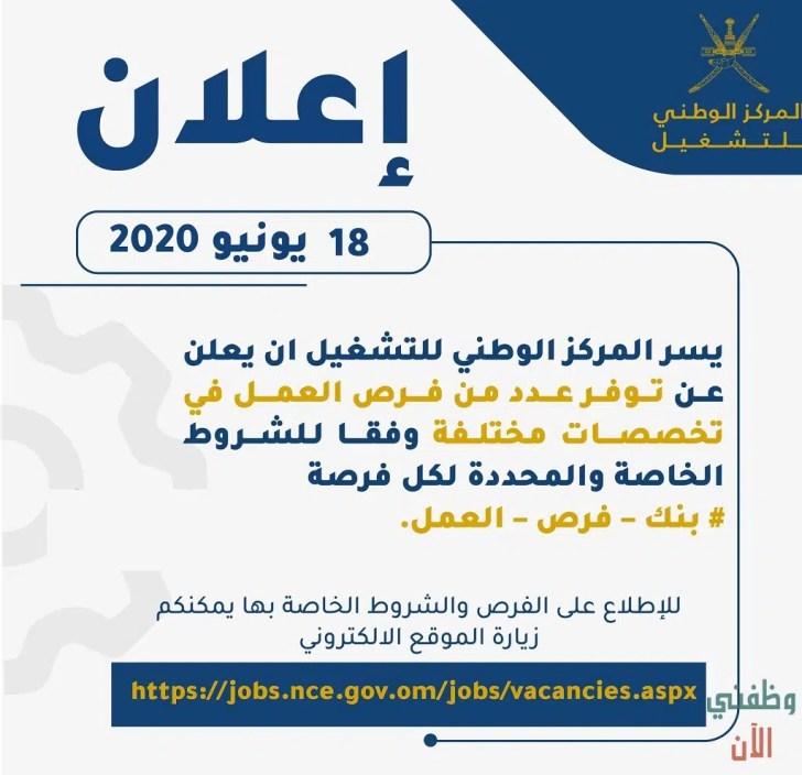 مركز التشغيل يعلن وظائف حكومية والشركات الكبري في عمان