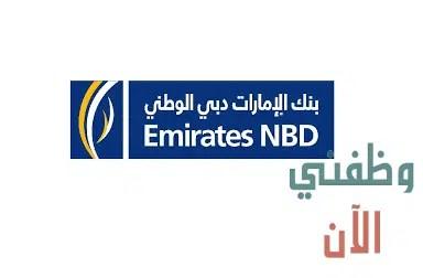 وظائف شاغرة في الرياض للعمل لدي بنك الامارات دبي الوطني وظفني الان