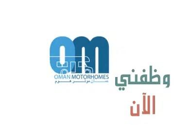 وظائف في مسقط شركة عمان موتور توفر وظيفة شاغرة