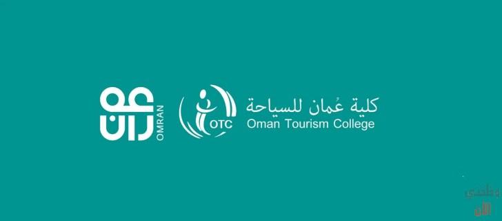 وظيفة - وظائف عمان لدي كلية عمان للسياحة