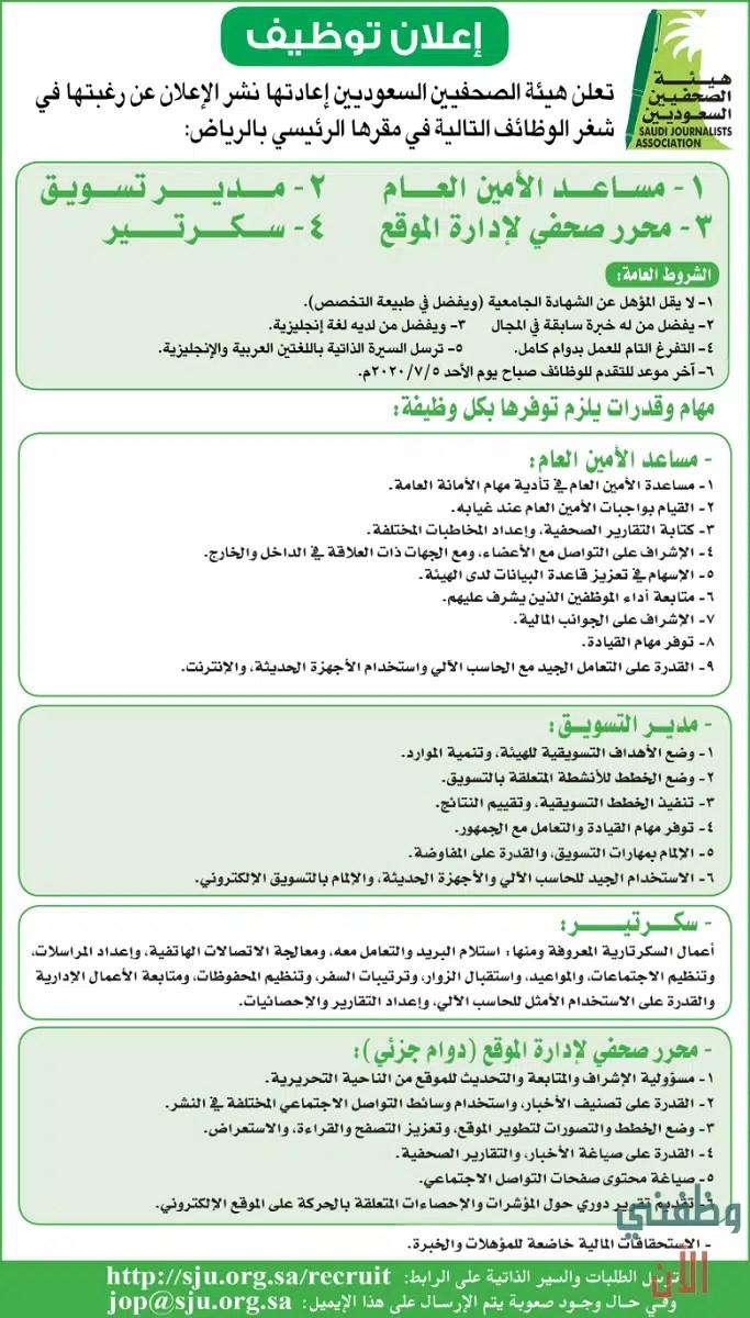 وظائف الرياض دوام جزئي وكامل لدي هيئة الصحفيين السعوديين