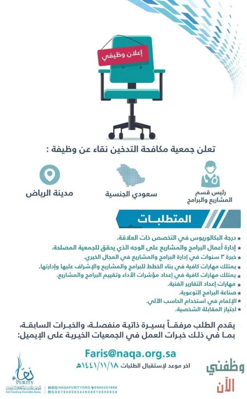 وظائف شاغرة في الرياض لدي جمعية نقاء لمكافحة التدخين