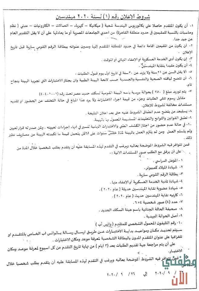 وظائف سكك حديد مصر 2020 جميع المؤهلات والتخصصات 3
