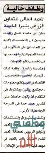 اعلان وظائف المعهد العالي للتعاون الزراعي بشبرا الخيمة