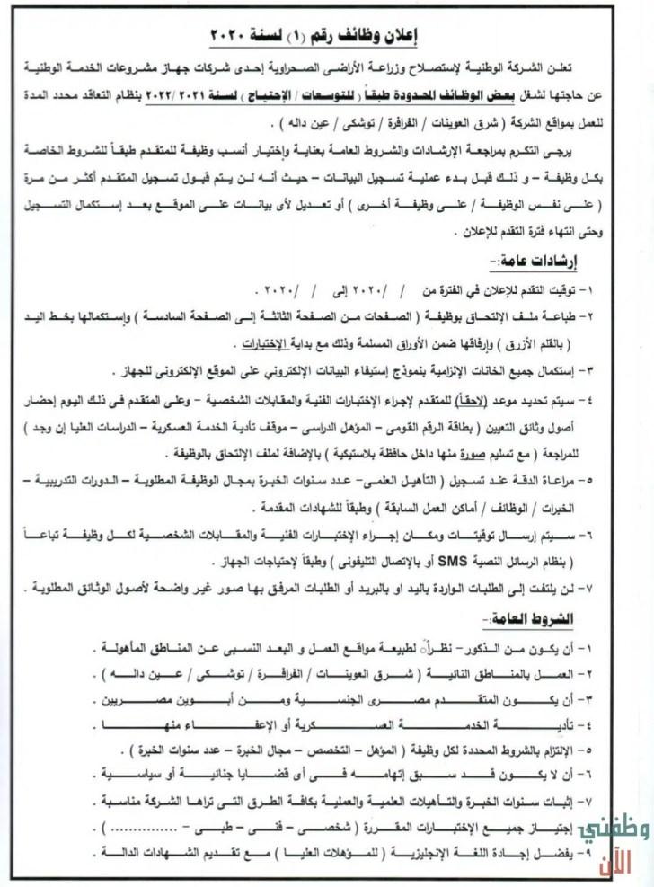 وظائف جهاز مشروعات الخدمة الوطنية 2020 - وزارة الدفاع 1