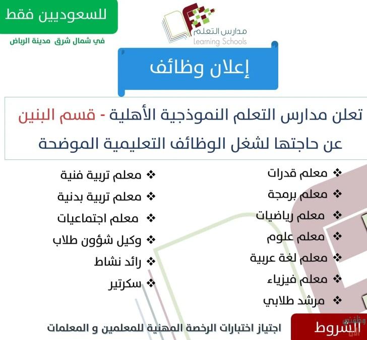 وظائف تعليمية في السعودية