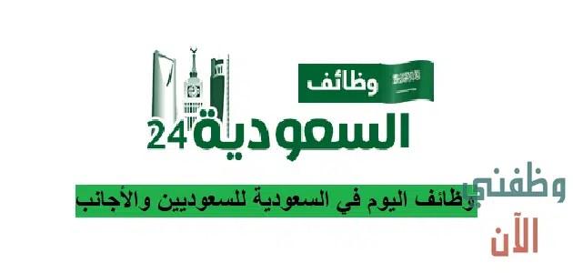 إعلانات وظائف اليوم في السعودية للسعوديين والاجانب 2021 وظفني الان
