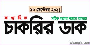 সাপ্তাহিক চাকরির ডাক ১০/০৯/২০২১ এর প্রকাশিত চাকরির খবর pdf