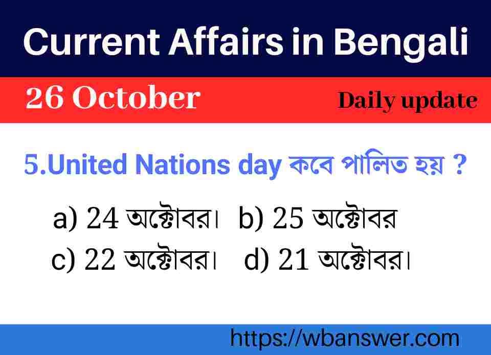 Current Affairs in Bengali 25 October