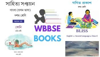 WBBSE Books For Class 4 PDF   WBBSE E-Text Books For Class 4 PDF