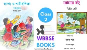 WBBSE Books For Class 3 PDF | WBBSE E-Text Books For Class 3 PDF