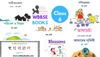 WBBSE Books For Class 8 PDF   WBBSE E-Text Books For Class 8 PDF