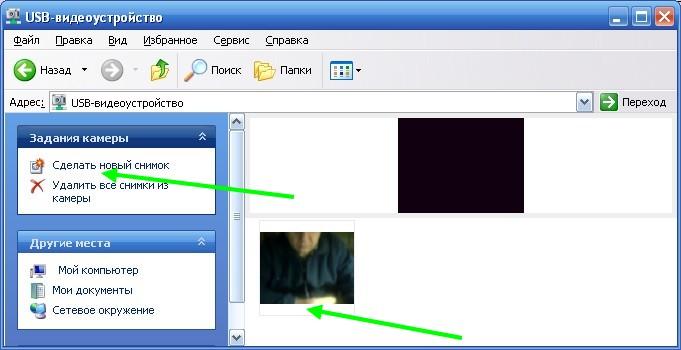 Как сфотографировать на веб камера в ноуте