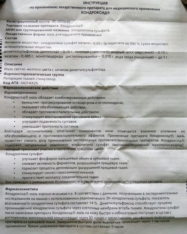 Таблетки хондроксид — состав, применение, побочные эффекты. Аналоги мази Хондроксид: российские и зарубежные заменители