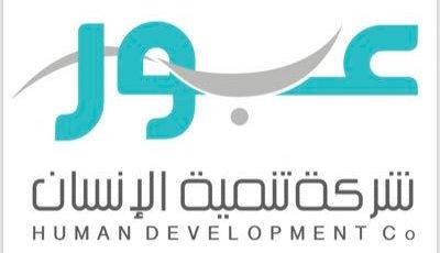 وظائف شاغرة لدى شركة تنمية الإنسان (عبور)(رجال / نساء) في عدة مدن