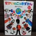 【幼児教育 公開】おすすめ本・図鑑『せかいのこっきずかん』は年少さんから楽しめます。