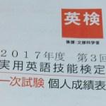 【英検】小学生の英検3級☆小4長男はこれで一次試験に合格しました!