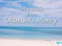沖縄のお金事情