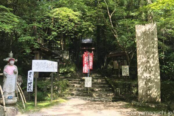 龍蔵寺 入口