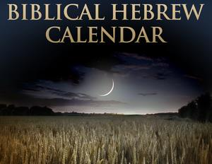 2016 17 hebrew calendar hebrew moedim feasts of yehovah passover